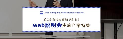 web面接実施企業特集